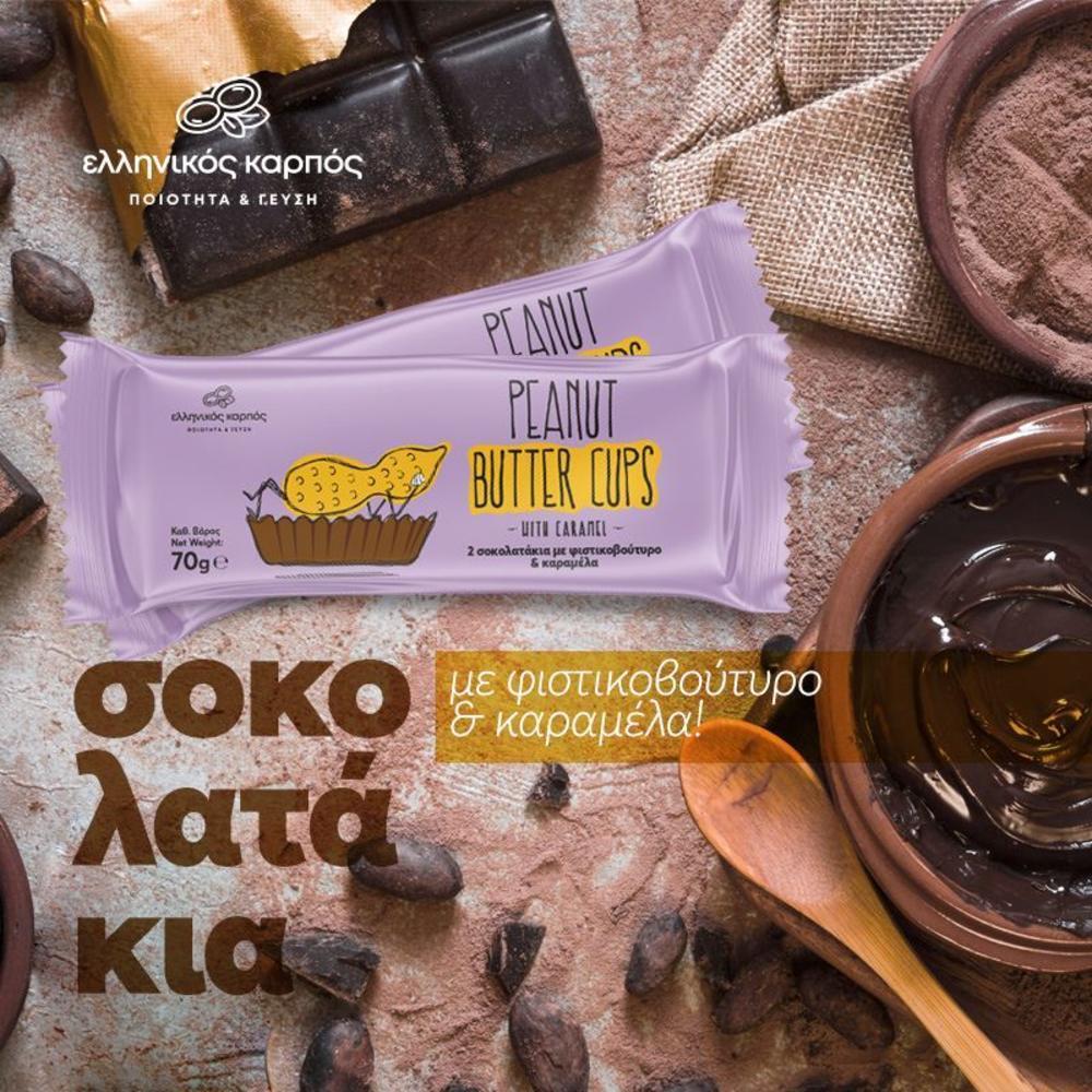 Σοκολατάκια με Φυστικοβούτυρο & Καραμέλα 70gr