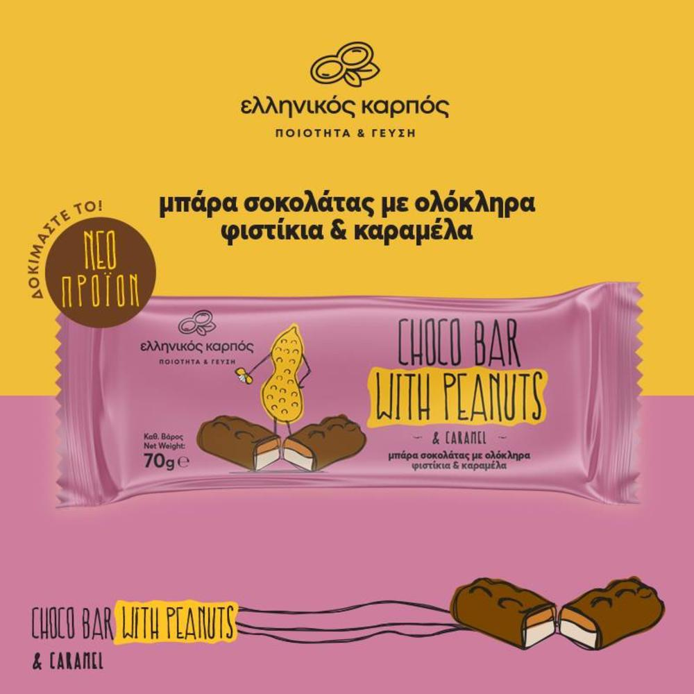 Choco Bar with Peanuts 70gr
